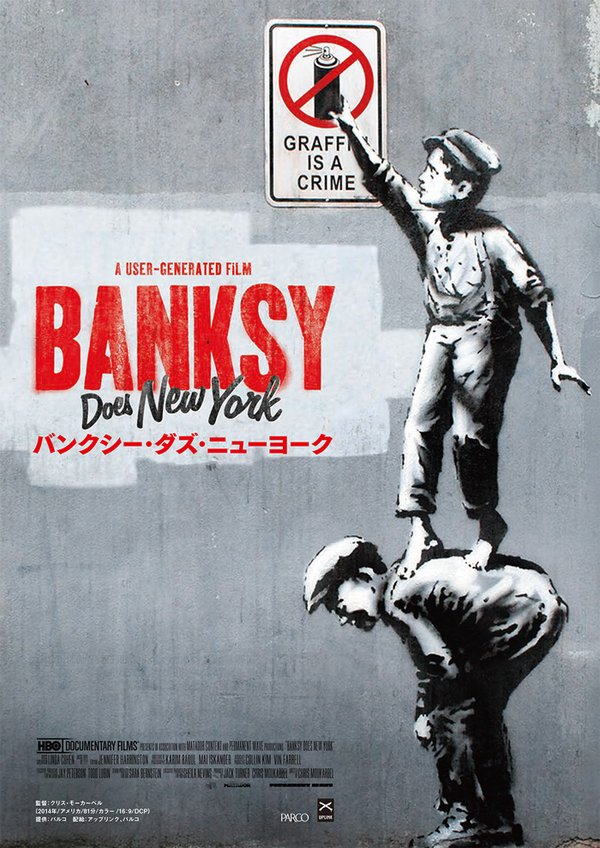 BanksyDoesNewYork