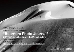 Boarders Photo Journal 2017
