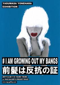 """米原康正アートエキシビション """"i am growing out my bangs"""""""